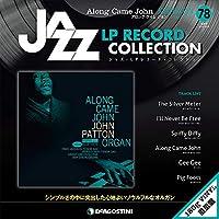 ジャズLPレコードコレクション 78号 (アロング・ケイム・ジョン ジョン・パットン) [分冊百科] (LPレコード付) (ジャズ・LPレコード・コレクション)