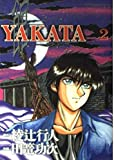 Yakata (2) (角川コミックス・エース)