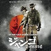 ジャンゴ 繋がれざる者~オリジナル・サウンドトラック