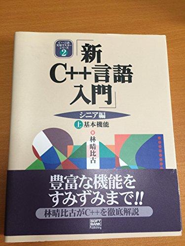 新C++言語入門 シニア編〈上〉基本機能 (C++言語実用マスターシリーズ)の詳細を見る