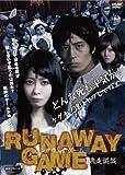 ランナウェイゲーム 逃走遊戯[DVD]