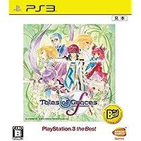 テイルズ オブ グレイセス エフ PlayStation3 the Best - PS3