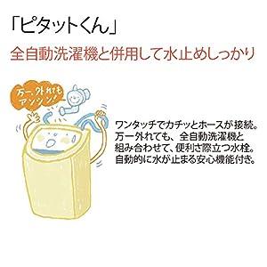 TOTO 洗濯機用 緊急止水弁付 横水栓 TW11R