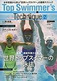 トップスイマー・テクニック 2 水中&連続写真から学ぶ世界トップスイマーの泳法 (B・B MOOK 1255)