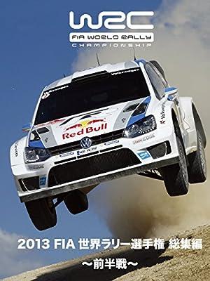 2013 FIA 世界ラリー選手権 総集編 〜前半戦〜