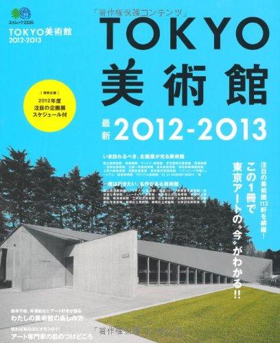 TOKYO美術館2012-2013 (エイムック 2330)の詳細を見る