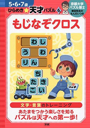 もじなぞクロス (5・6・7歳 ひらめき☆天才パズル)