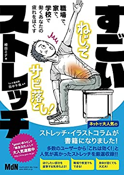 職場で、家で、学校で、働くあなたの疲れをほぐす すごいストレッチ の書影