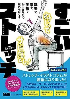 [崎田 ミナ]の職場で、家で、学校で、働くあなたの疲れをほぐす すごいストレッチ