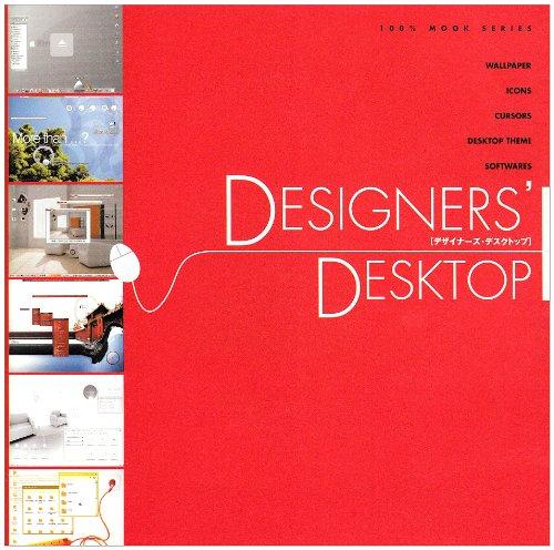デザイナーズ・デスクトップ (100%ムックシリーズ)の詳細を見る