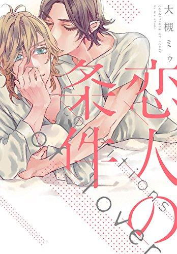 恋人の条件 (ディアプラス・コミックス)