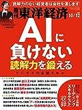 週刊東洋経済 2019年10/12号 [雑誌]