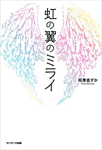 虹の翼のミライの書影