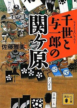 千世と与一郎の関ヶ原 (講談社文庫)の詳細を見る