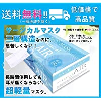 衛生検査済 業務用超軽量1.8gサージカル衛生マスク 50枚入り*40個 ケース販売