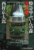 特急ゆふいんの森殺人事件 (光文社文庫)