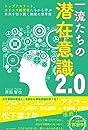 トップアスリート、カリスマ経営者たちから学ぶ 一流たちの潜在意識2.0
