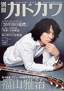 別冊カドカワ 総力特集 福山雅治 (カドカワムック 311)