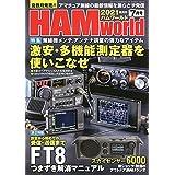 HAM World 2021年 07 月号