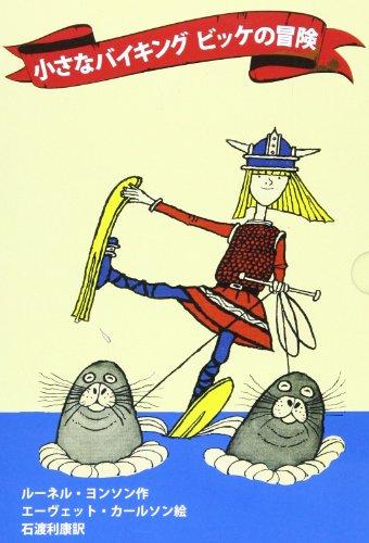 小さなバイキングビッケの冒険(全6巻)