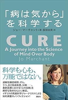 [ジョー・マーチャント]の「病は気から」を科学する