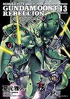 機動戦士ガンダム0083 REBELLION 第13巻