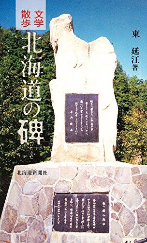 文学散歩 北海道の碑(いしぶみ)