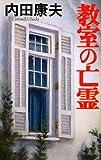 教室の亡霊 (C・NOVELS)