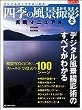 四季の風景撮影 2―実践マニュアル 風景写真の〇と×、フィールドで役立つ100景 (日本カメラMOOK)