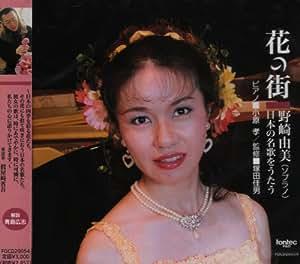 花の街 日本の名歌をうたう