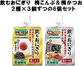飲むおにぎり 2種 食べ比べセット 梅こんぶ味&梅かつお味 各3個ずつの合計6個セット