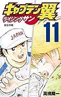 キャプテン翼 ライジングサン コミック 1-11巻セット
