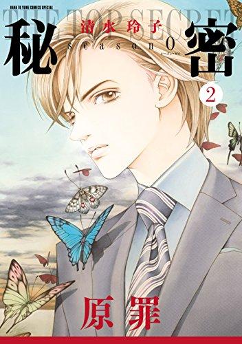 秘密 season 0 2 (花とゆめコミックススペシャル)の詳細を見る