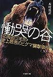 慟哭の谷 北海道三毛別・史上最悪のヒグマ襲撃事件 (文春文庫)