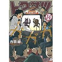 トクサツガガガ(14) (ビッグコミックス)
