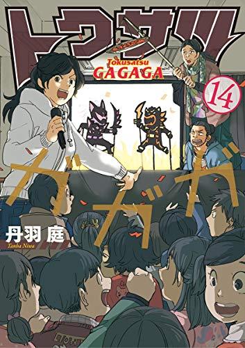 Tokusatsu Gagaga (トクサツガガガ ) 01-14