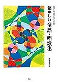 女声二部合唱/ピアノ伴奏/坪野春枝 編 懐かしい童謡・唱歌集 (改訂版) (楽譜)