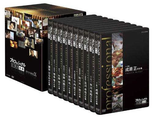DMM.com [仕事の流儀] DVDレンタル