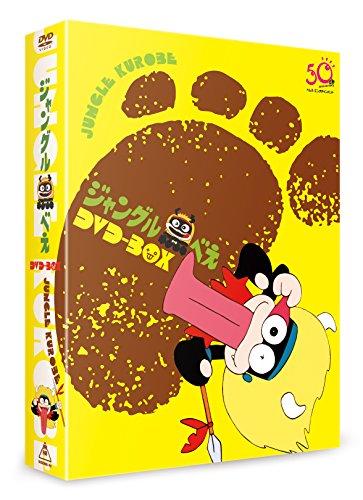 「ジャングル黒べえ」「ウメ星デンカ」が初DVDパッケージ化