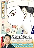 かぶきドロップ (リュエルコミックス)