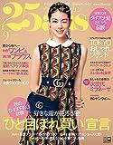25ans (ヴァンサンカン) 2017年9月号 (2017-07-28) [雑誌]