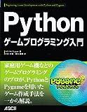 Pythonゲームプログラミング入門