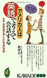 アメリカ人は英語で考えて会話する―日本人の英語が通じない本当の理由 (KAWADE夢新書)
