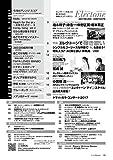 月刊エレクトーン 2017年9月号 画像