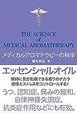 メディカルアロマテラピーの科学