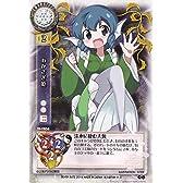 東方銀符律 わかさぎ姫 (U) / ver 11.0 / シングルカード