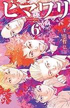ヒマワリ 第06巻