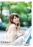 癒らし。VOL.74 早乙女ルイ [DVD]
