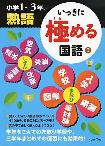 いっきに極める国語 小学1~3年の熟語