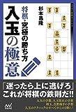 将棋・究極の勝ち方 入玉の極意 (マイナビ将棋BOOKS)